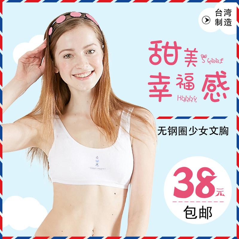 嬛娅台湾制少女文胸抹胸式小可爱背心棉舒适透气发育期内衣 150 7227b
