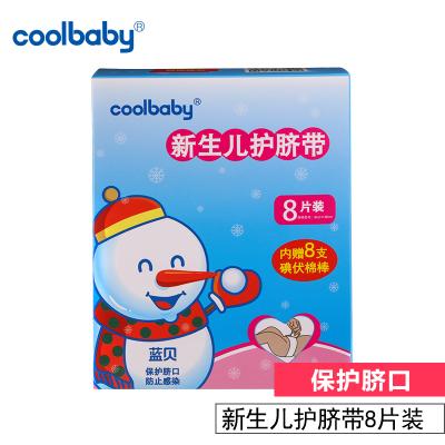 coolbaby(蓝贝)新生儿护脐带8片装内附8支碘伏棉签 清创后的婴儿脐口作创口保护用
