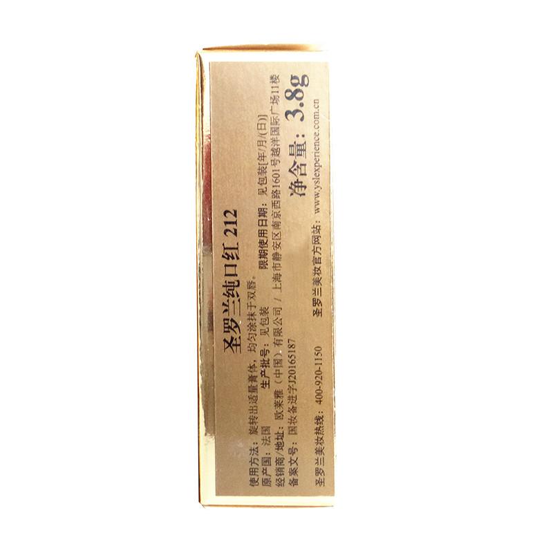 【苏宁超市】YSL/圣罗兰纯口红3.8g 212#哑光酒红色 迷魅纯漾亮采方管口红纯膏