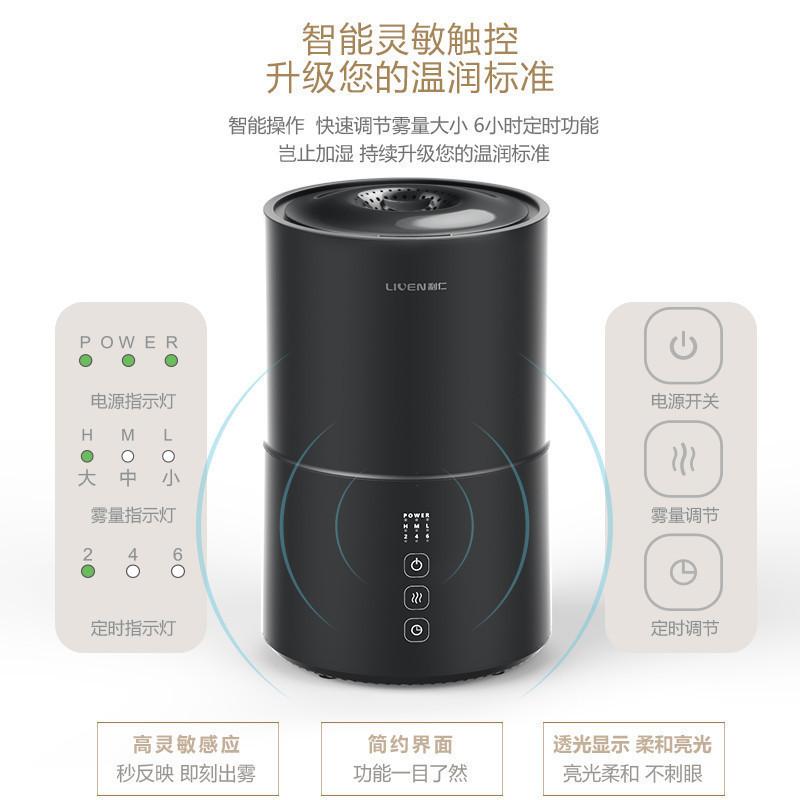 利仁(Liven) JSQ-201 加湿器
