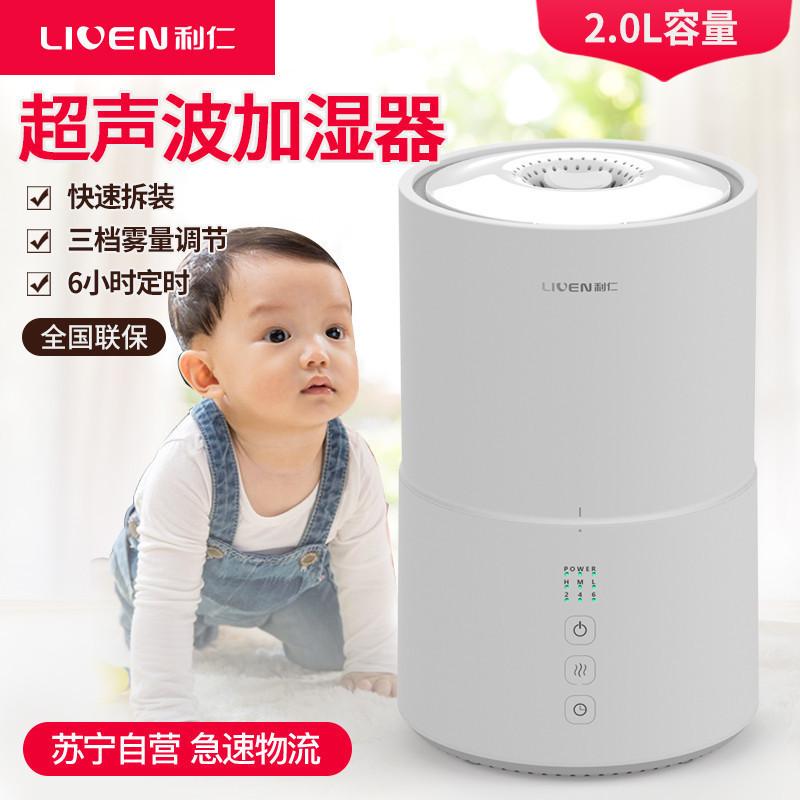 利仁(Liven)JSQ-200加湿器