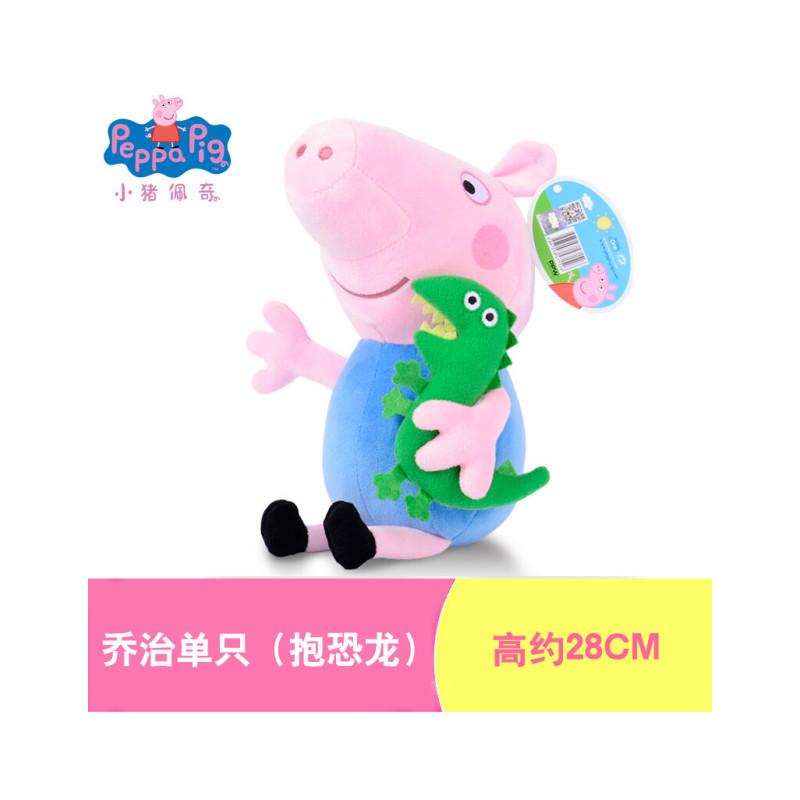 小猪佩奇毛绒玩具乔治恐龙偑奇家庭套装公仔佩琪猪儿童安抚布娃娃
