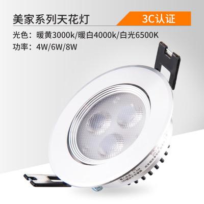 FSL брэндийн таазны зочны болон гал тогооны өрөөний гэрэл 8W цагаан 6500K 75mm