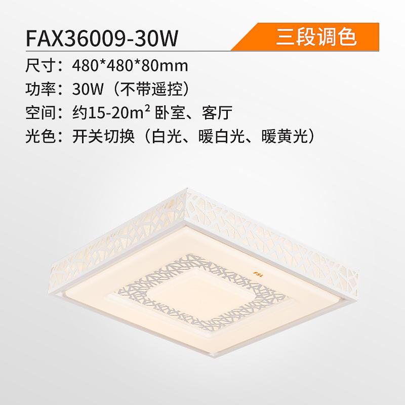 FOSHAN брэндийн таазны LED гэрэл /FAX36009-30W/ (3-төрлийн өнгийн гэрэл)