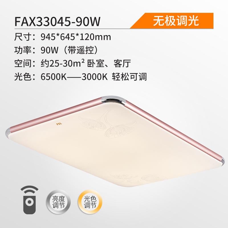 FOSHAN брэндийн таазны LED гэрэл /FAX33045-90W/ /3-төрлийн өнгийн гэрэл/