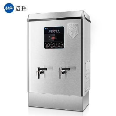 迈玮MW 电热开水器商用开水机奶茶店烧水器60L数显开水炉热水箱热水机