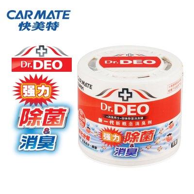 【汽車用品】快美特(CARMATE)空氣清新消臭博士 固體除菌消臭罐 CDR91 無香型
