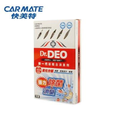 【汽車用品】快美特消臭博士 固體除菌消臭盒 CDR92 無香型