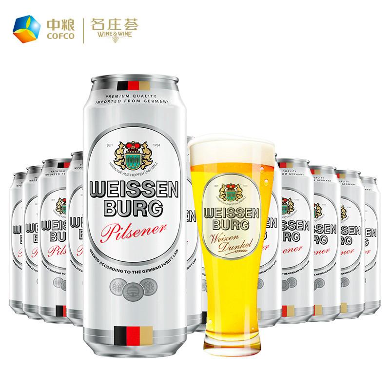 【中粮名庄荟】德国进口啤酒云之堡皮尔森黄啤酒整箱500ml*24听