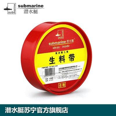 潜水艇生料带聚四氟乙烯龙头花洒角阀必备加厚加宽加长生料带密封带超长耐用A1225