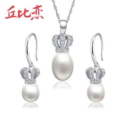 丘比恋 公主皇冠 天然珍珠925银套装 女 项链+耳环