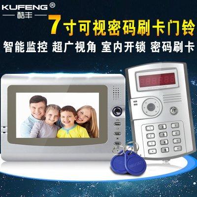 酷丰 有线可视对讲门铃家用带刷卡门铃电话机ID卡密码开门 V7C-D 一拖一