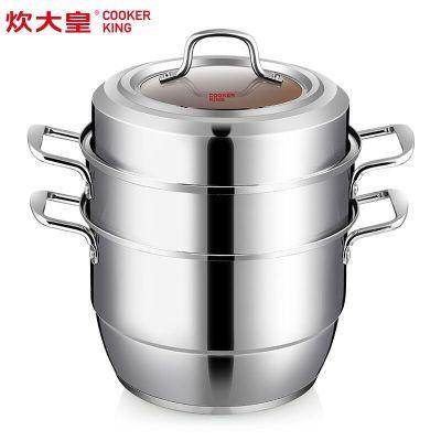 炊大皇(COOKER KING)蒸鍋304不銹鋼雙層蒸鍋加厚2層3層復底電磁爐鍋具三層蒸格家用蒸籠30cm