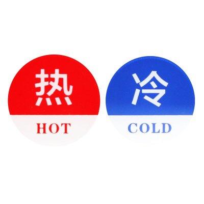 謀福 亞克力冷熱標識牌 浴室水龍頭指示貼 酒店用 防水 背面自帶膠 撕開即用 冷熱款式三 一對