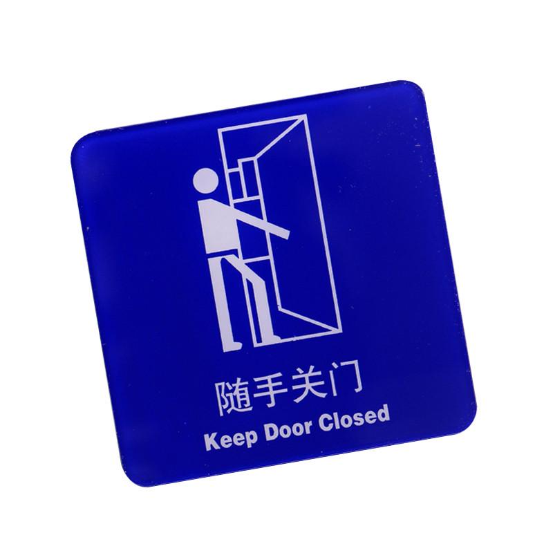 谋福 蓝底亚克力标语标识牌正方形请随手关门标牌宾馆小区标识提示牌