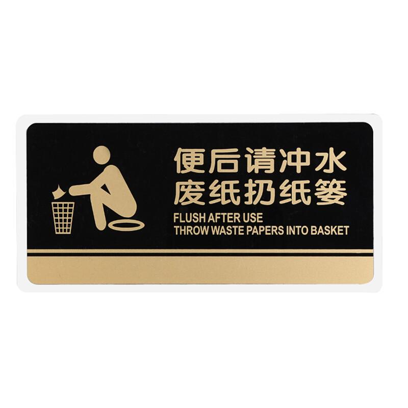 谋福 透明黑金亚克力洗手间标语便后请冲水废纸扔纸篓图片