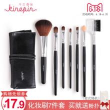 KINEPIN今之逸品便携收纳包装化妆粉刷基础彩妆化妆套刷7件套-S0261粉色