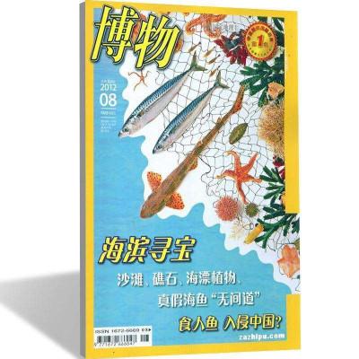 博物(1年共12期)(杂志订阅) 新刊订阅 旅游类期刊 杂志铺