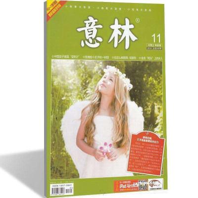 意林(1年共24期)新刊订阅 文学文摘类期刊 杂志订阅 杂志铺
