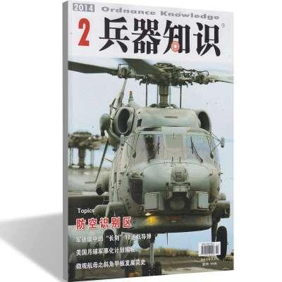 兵器知识 全年12期杂志订阅 军事类期刊 杂志铺