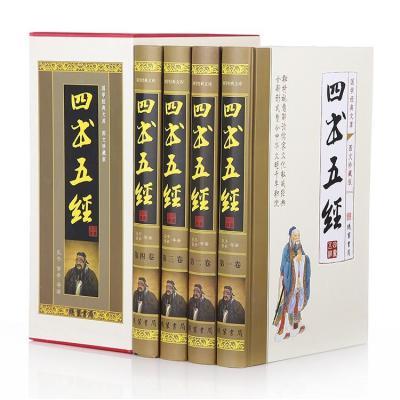 國學經典文庫:四書五經(圖文珍藏版 套裝全4冊)(插盒精裝)
