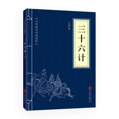 三十六計 中華國學經典精粹·諸子經典精選本 文白對照 原文+譯文+注釋