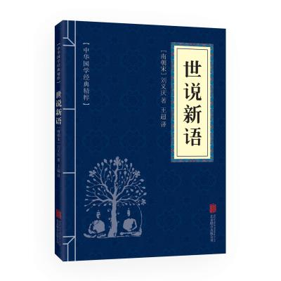 世說新語 中華國學經典精粹·筆記小說精選本 譯注 原文+注釋 全新正版