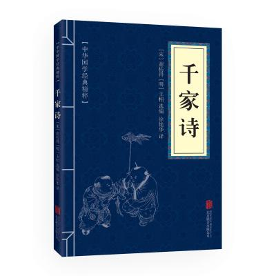 千家詩 中華國學經典精粹·蒙學家訓必讀本 全解 文白對照 注釋+譯文+原文