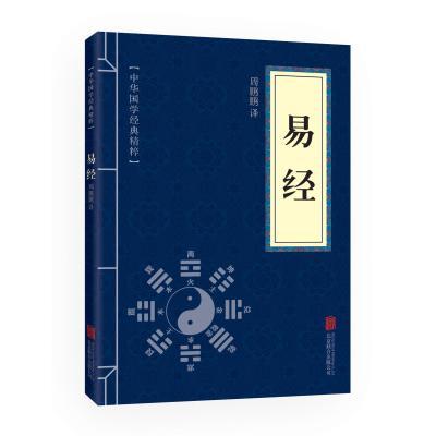 易經 中華國學經典精粹·儒家經典精選本 原文+注釋+譯文 文白對照