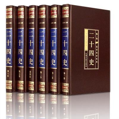 二十四史 文白对照 原文+译文 全套共6册 绸面精装 插盒装 国学经典 中国历史书籍
