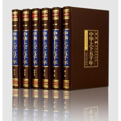 中华上下五千年 全套6册 绸面精装 中国历史书籍