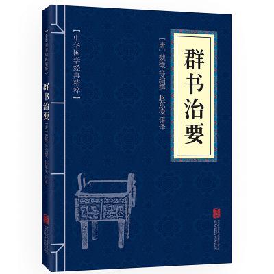 群书治要 原文+注释+译文 文白对照 中华国学经典精粹