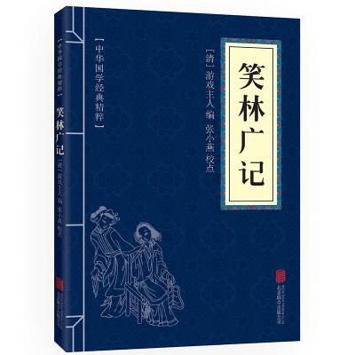 笑林广记 无注释译文 中华国学经典精粹