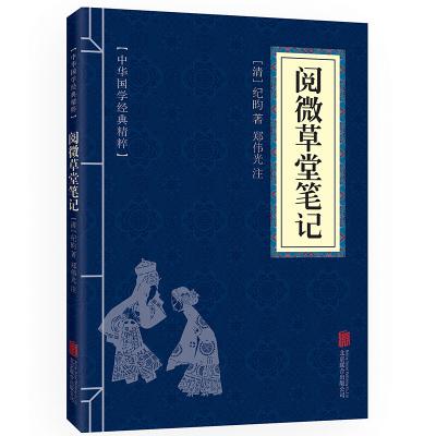 閱微草堂筆記 原文+注釋 中華國學經典精粹·志怪小說經典必讀本