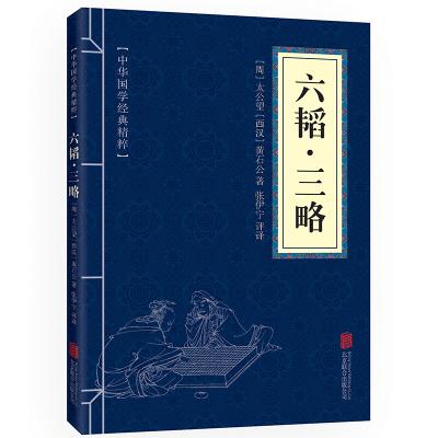 六韬·三略 原文+注释+译文 文白对照 中华国学经典精粹