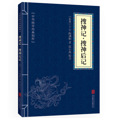 搜神記·搜神后記 中華國學經典精粹·志怪小說經典必讀本