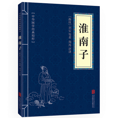 淮南子 原文+注释+译文 中华国学经典精粹