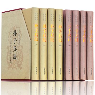 孫子兵法與三十六計全集 全套精裝8冊 文白對照 孫子兵法全集 中華國學經典線裝書局