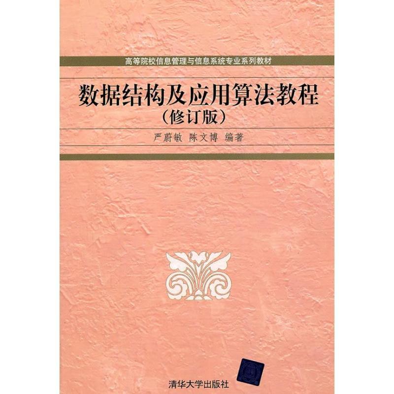 《数据结构及应用算法教程(修订版)(附盘)》严蔚敏,陈