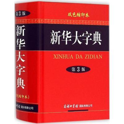 新華大字典 《新華大字典》編委會 編 著 文教 文軒網