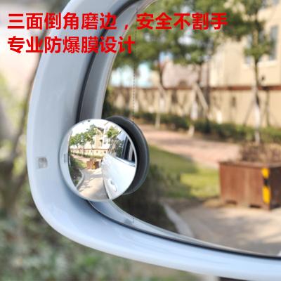 YooCar 汽车后视镜小圆镜盲点广角镜 倒车镜辅助镜可调角度反光镜360°镜身