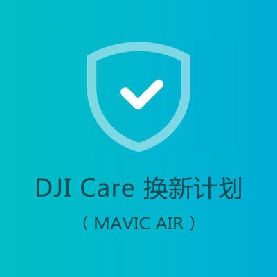 大疆创新DJI 御 Mavic Air可折叠碳纤维4K高清四轴航拍飞行器 自拍利器 无线遥控便携无人机 换新计划