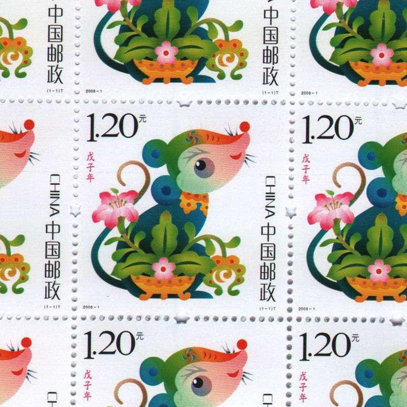 第三轮生肖邮票 2008鼠年大版邮票