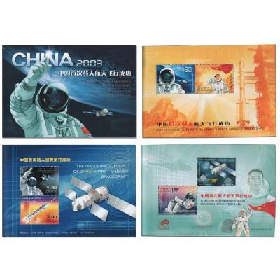 2003特5中國1次載人航天飛機成功小本票 郵票收藏