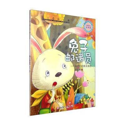 《小小动物青蛙兔子百科绘本馆:童话邮递员科普们的宝典叫声清脆图片