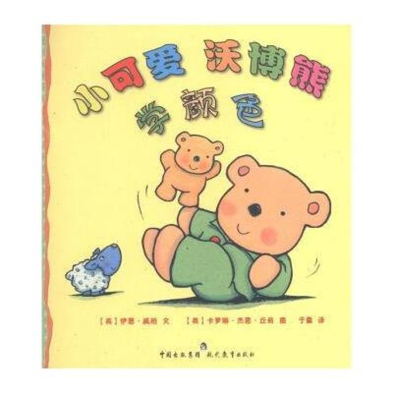 小可爱沃博熊:学颜色
