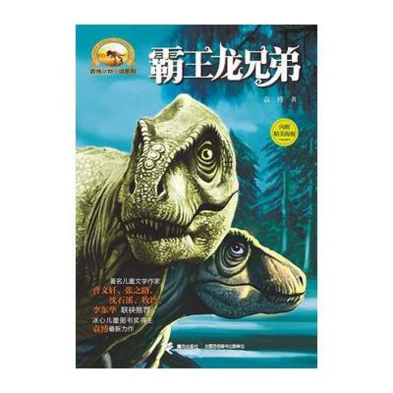 袁博动物小说系列:霸王龙兄弟