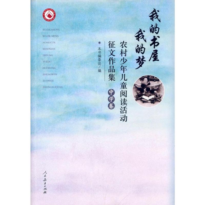 我的书屋 我的梦――农村少年儿童阅读活动征文作品集(小学卷)