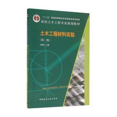 《土木工程材料实验(第二版)》白宪臣【摘要