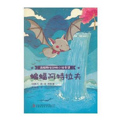 西顿野生动物小说全集 蝙蝠阿特拉夫/西顿野生动物小说全集
